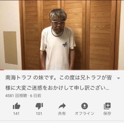 【神様のデマ予言か!】南海トラフの妹がYoutubeに現れ謝罪する