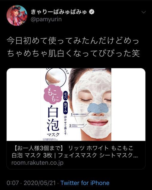 【広告宣伝】きゃりーぱみゅぱみゅ(27)ついに汚れ有名人枠に肩まで浸かる