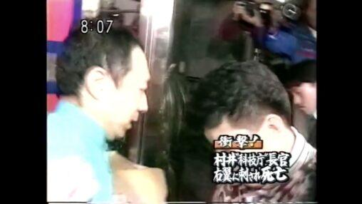 【オウム事件!】村井秀夫が刺された瞬間がこちら
