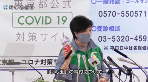 【優しい】小池百合子さん、退屈してるホテル隔離者の為に「けん玉」をプレゼント
