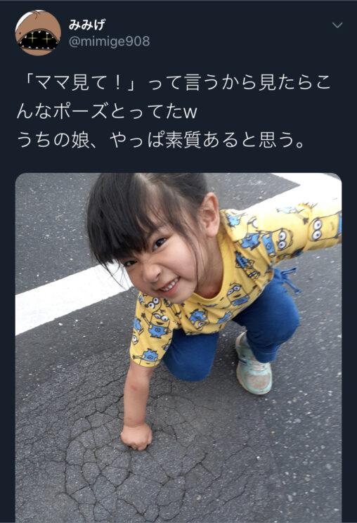 【素質ある!器物破損】幼女さん、コンクリートを破壊する