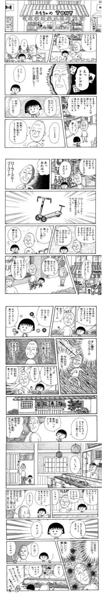 【年金の全力】ちびまる子ちゃんが寿司屋に行く回がガチで面白過ぎる件