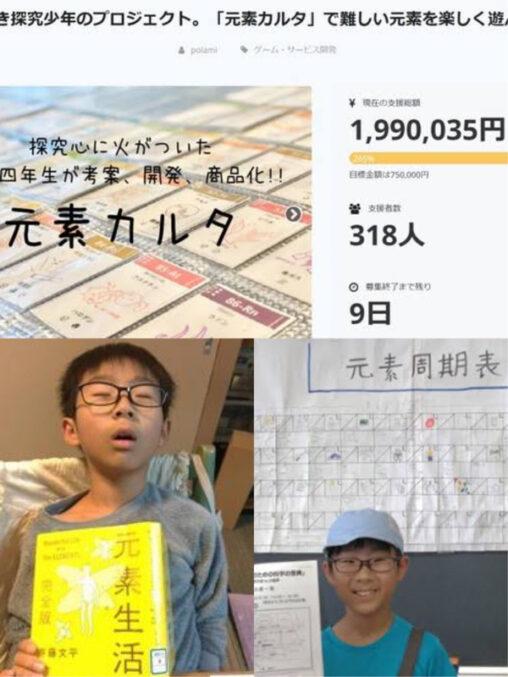 【レウォン】小学生さん、元素カルタを作りたいからと寄付を募り199万円集まる