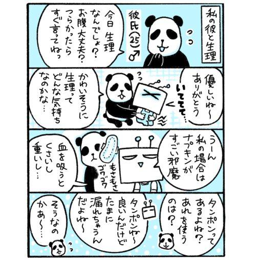 【ドン引き】女さん「彼氏が生理の辛さ理解するためナプキン付けてくれた」→大感動で12万いいね!