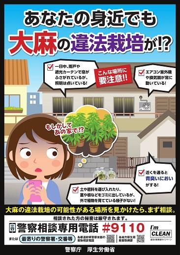 【違法栽培】警視庁「一日中カーテンを閉めていたり室外機が常に動いてる部屋は通報して下さい」