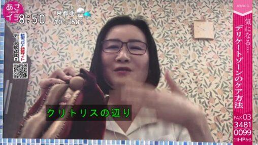 【膣ケアマッサージ】NHKさん、クリトリス画像を放送してしまう(事故)
