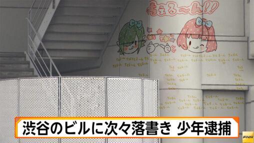 【ちぇるーん語】「渋谷のビルに次々落書き少年逮捕」←ラクガキが可愛すぎると話題に
