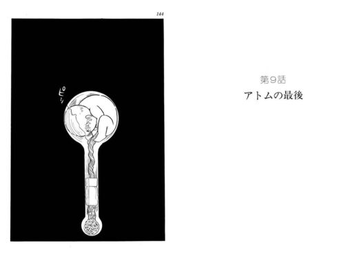 【漫画バッドエンド鬱!】鉄腕アトムの最終回