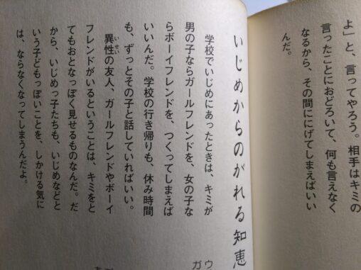 【天才】筒井康隆「いじめから逃れるためにはガールフレンドを作ってしまえばいい」