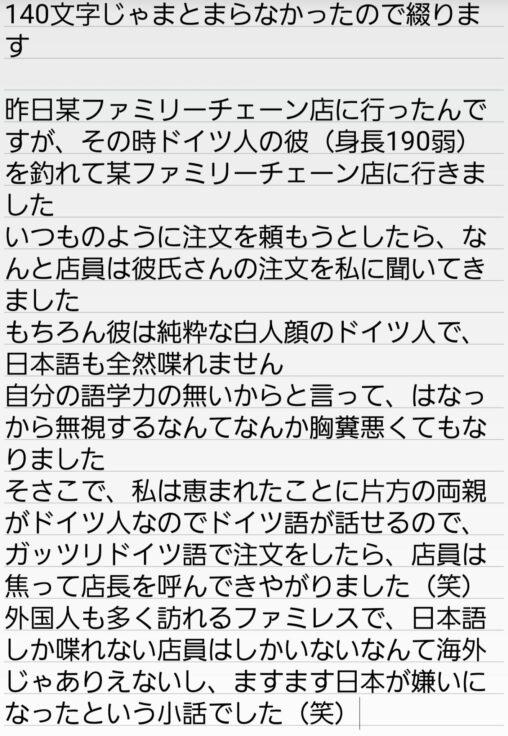 【帰れ】ツイッター民さん、日本のファミレスの店員がドイツ語を喋れなくてブチギレる