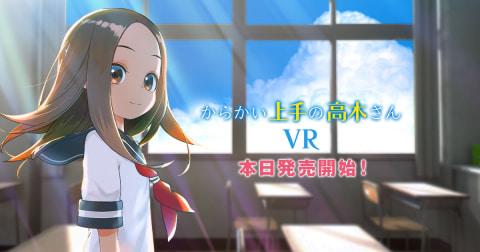 【ゲーム】『からかい上手の高木さんVR』で高木さんの公式パンツが公開される