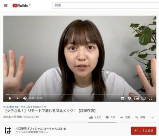 【すっぴん?】最新の川口春奈さん(25)、顔面崩壊してしまう