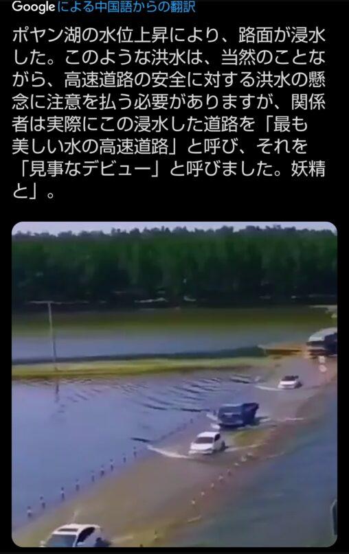 【命が軽い国!】中国最大の淡水湖がお漏らしした結果
