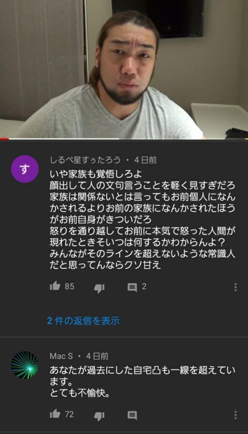 【へずまりゅう迷惑】悪口系YouTuberシバターさん、コメント欄でボロクソに叩かれてしまう…