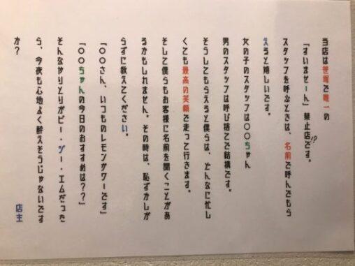 【笹塚】居酒屋店長「店員をすいませ~んで呼ぶな!名前で呼んで!」