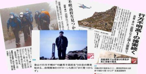 【佐藤晶】北海道の恵山で下山中に行方不明になった高校生いまだ見つからず…