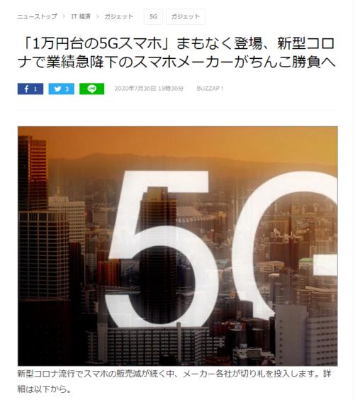 【5G!】スマホメーカー、ちんこ勝負へ