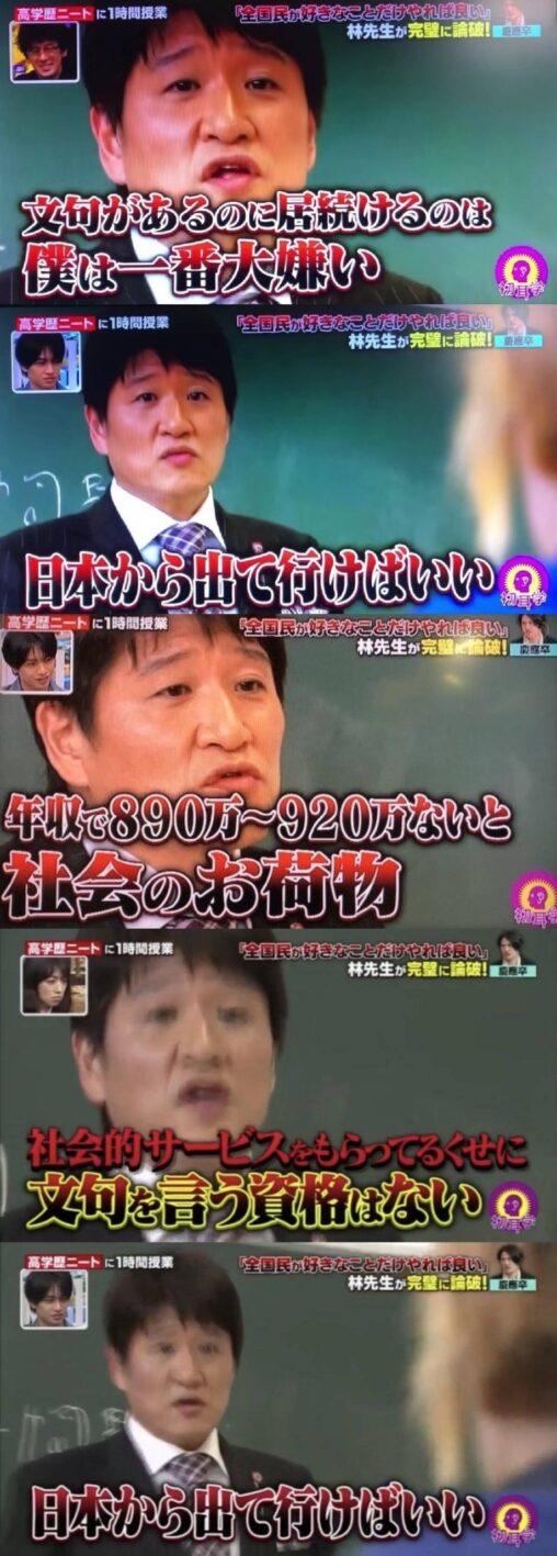 【お荷物】林先生「年収900万ないのに文句ばっか言ってるザコは日本から出ていけよ」