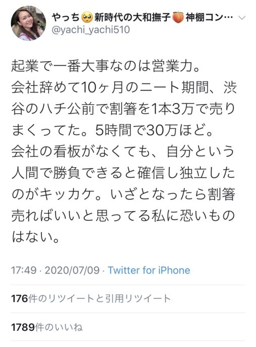 【営業力】面接官「この割り箸を3万円で売るにはどうすればよいか」就活生「…」