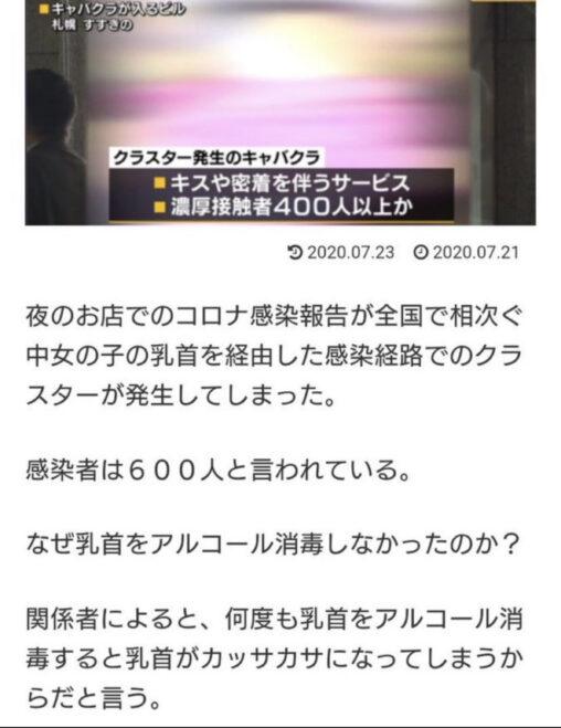 【おっぱぶ】札幌すすきので「乳首クラスター」が発生してしまう