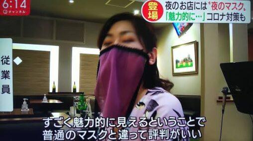 【フェイスベール】ホステス達の間で使用されてるセクシーマスク(ババアの神隠し)