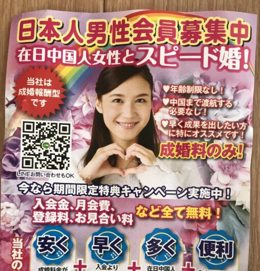 【中国国際結婚】ツイ民「自宅のポストにこんなチラシが入ってたんだわ」