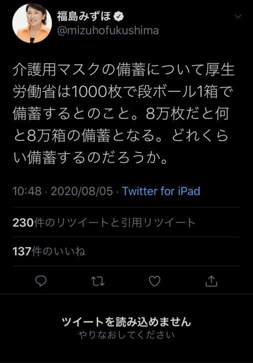 【暗号!】福島みずほさん算数ができないことが判明してしまう