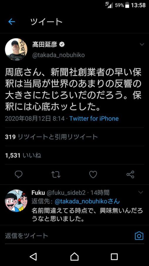 【頭脳】一流プロレスラーの高田延彦さん周庭さんの名前を呼び間違えて馬鹿扱いされる