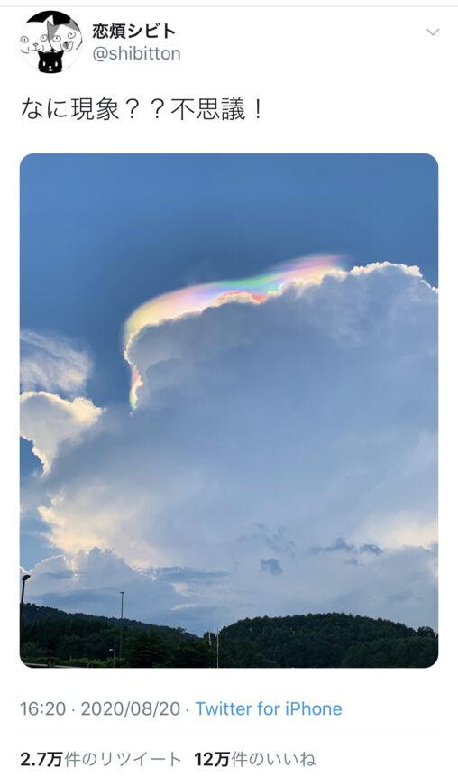 【虹色現象!】Twitterで12万リツイートされた雲、ガチですごい