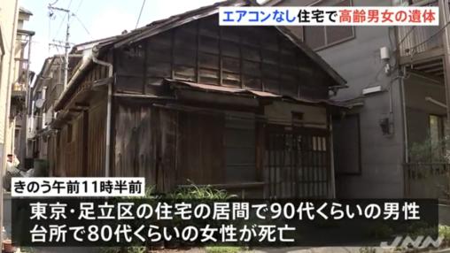 【熱中症】エアコンを設置せずに死亡した老夫婦が住んでいた家をご覧ください