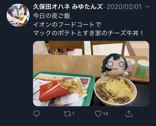 【人生謳歌】チー牛さん、フードコートで食べ物に人形並べてはしゃいでしまう …