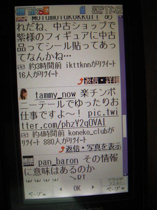 【日本では2008年サービス開始!】ガラケー時代のTwitterワロタ
