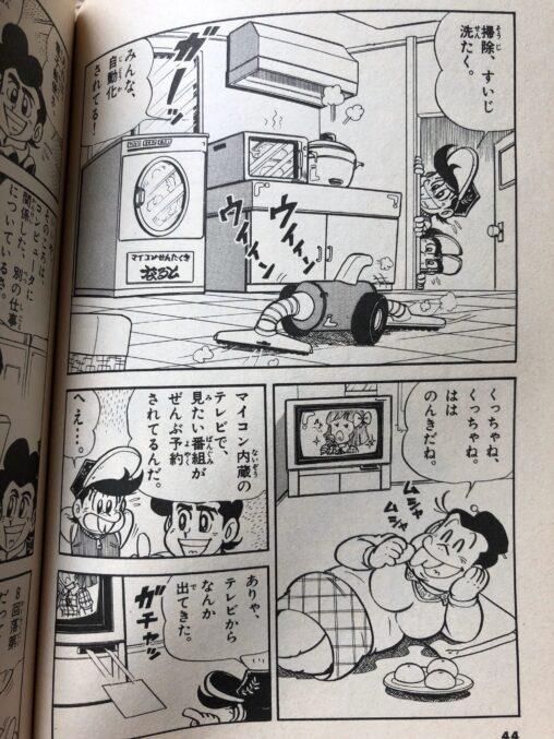 【漫画キャプテンシステム】昭和の少年たちが期待した未来がこちら