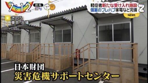 【受け入れ!】東京のコロナ軽症者隔離施設、かなり豪華だった