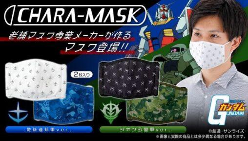 【ダサい?】「機動戦士ガンダム」大人用立体布マスクが初登場! 地球連邦軍とジオン公国軍の2種展開