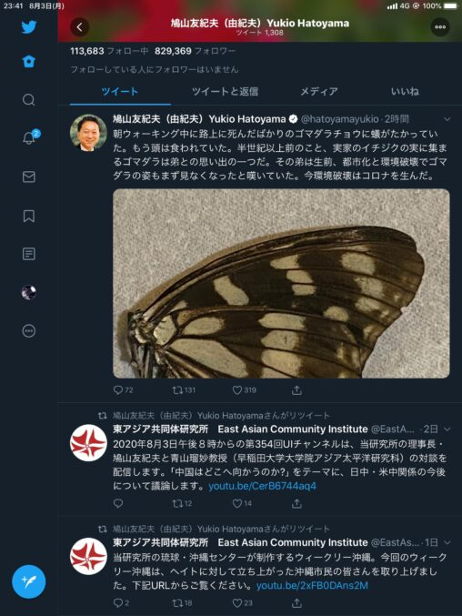【環境】日本国元総理大臣鳩山由紀夫さん、謎のツイートをしてしまう