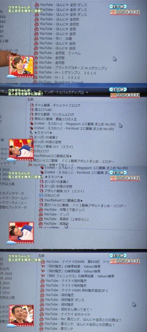 【プライベート!】はんにゃ金田、PCの履歴を全国民に晒される