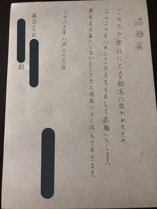【新卒を大事に!】ギャル、怒りの株式会社退職(被害者ヅラ?)
