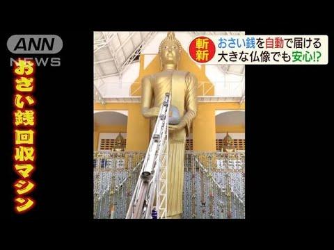 【タイ仏教寺院!】お賽銭の回収に抜け目ない仏像が激写される
