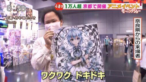 【京都みやこめっせ】GOTOキャンペーンですごいオタクが発見される