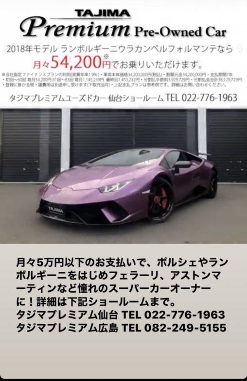 【お得】ランボルギーニが今なら月54200円で買えるぞ!お前ら急げ!