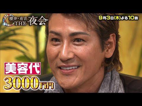 【美容や整形に3000万】新庄剛志さん、もはや原形をとどめていない…
