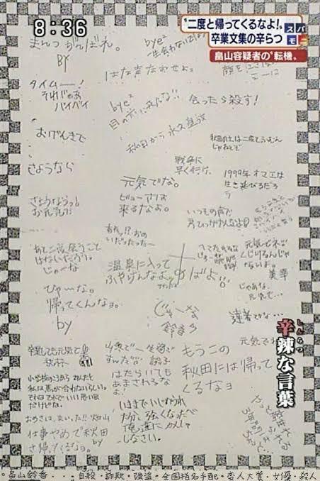 【彩香】畠山鈴香さんの卒業文集寄せ書き、何度見ても酷すぎる