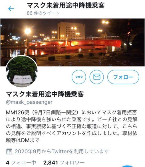 【ピーチ動画】マスク着用拒否で飛行機から降ろされた男、怒りのツイッター開設