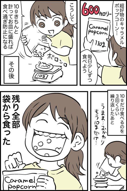 【我マン!】女さん凍った食パンを焼かずに食べる、これが今の日本だ…
