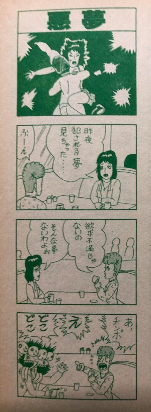 【うのせけんいち!】昭和のエロ漫画、勢いがすごい