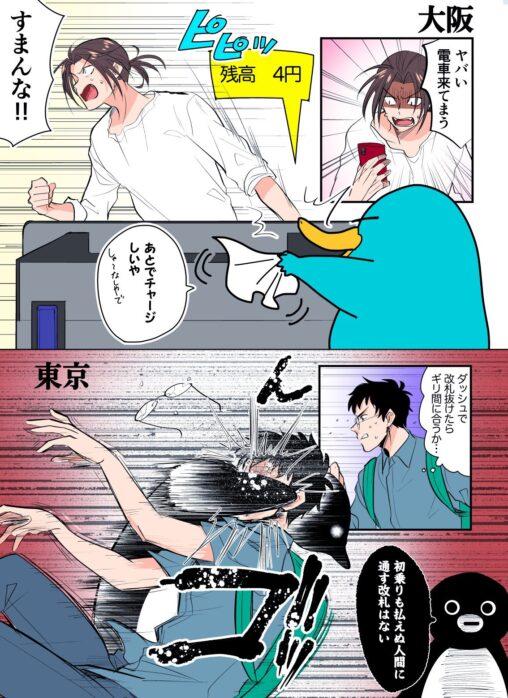 【ペンギン!】残高不足で改札を通った時の大阪と東京の違い