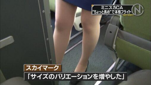 【ミニスカ制服!】CAさん、生脚をこれでもかと見せ付けてしまう