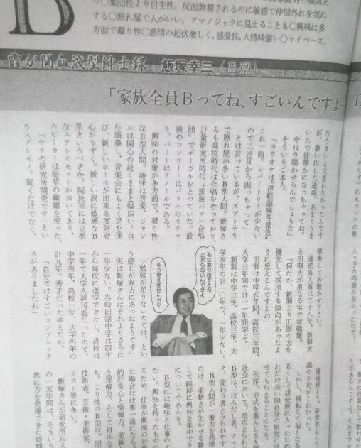 【家族全員B型】飯塚幸三「僕はねえ、怒り出したら止まらないんですよ(笑)」