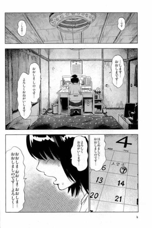 【自己紹介】美少女JK「おっ…おっ…お!お!お!お!」